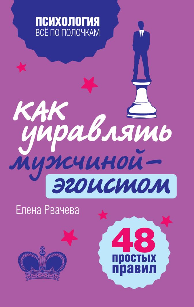 Елена Рвачева - Как управлять мужчиной-эгоистом. 48 простых правил обложка книги