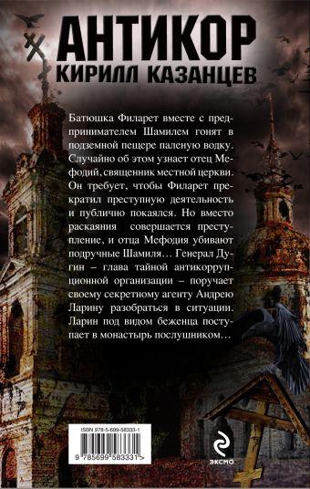 Грех Казанцев К.