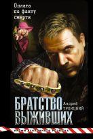 Троицкий А.Б. - Братство выживших' обложка книги