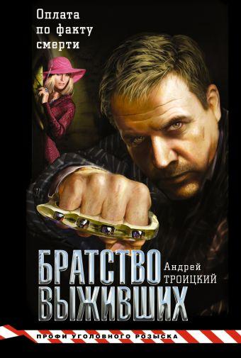 Братство выживших Троицкий А.Б.