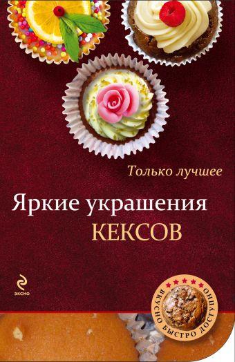Яркие украшения кексов