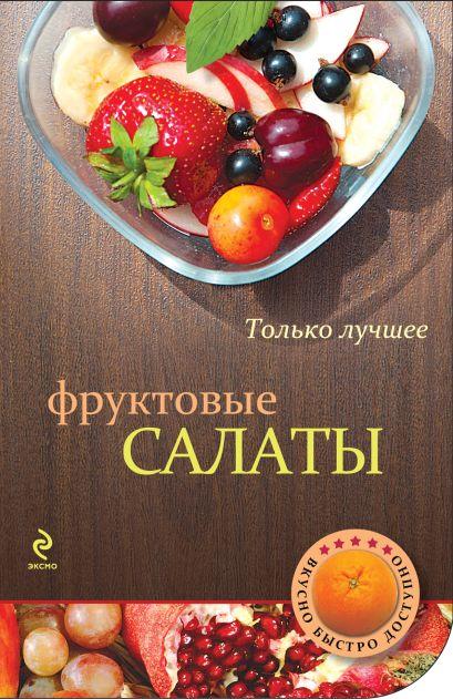 Фруктовые салаты - фото 1