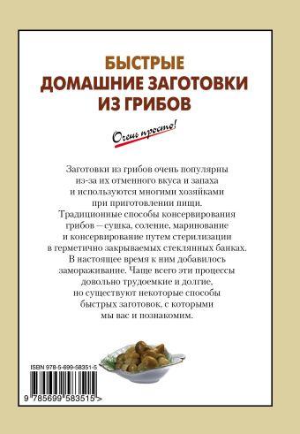 Быстрые домашние заготовки из грибов