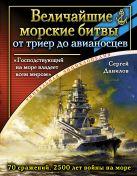 Данилов С.Ю. - Величайшие морские битвы – от триер до авианосцев. «Господствующий на море владеет всем миром»' обложка книги