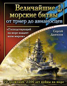 Война на море. Уникальная энциклопедия