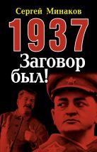 Минаков С.Т. - 1937: Заговор был!' обложка книги
