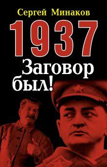 1937: Заговор был!