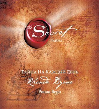 Ронда Берн - Тайна на каждый день обложка книги