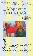 Гончарова М.Б. - Землетрясение в отдельно взятом дворе' обложка книги