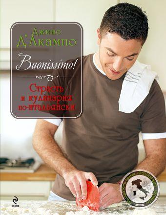Buonissimo! Страсть и кулинария по-итальянски Д'Акампо Д.