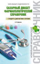 Древаль А.В. - Сахарный диабет: фармакологический справочник' обложка книги