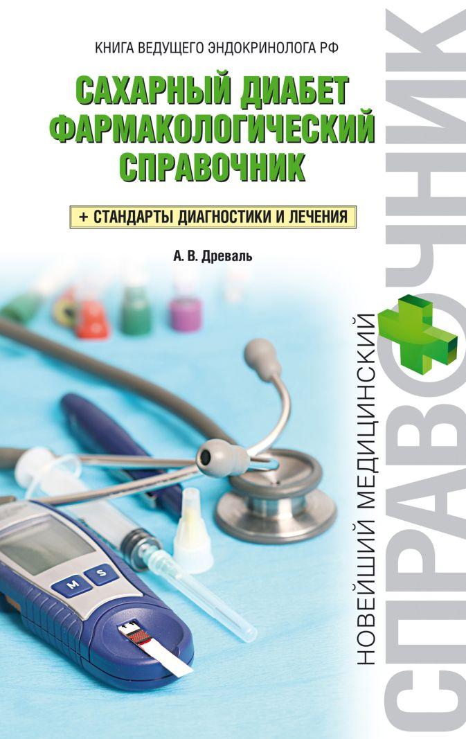 Древаль А.В. - Сахарный диабет: фармакологический справочник обложка книги