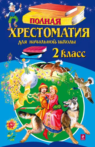 Полная хрестоматия для начальной школы. 2 класс. 4-е изд., испр. и доп.