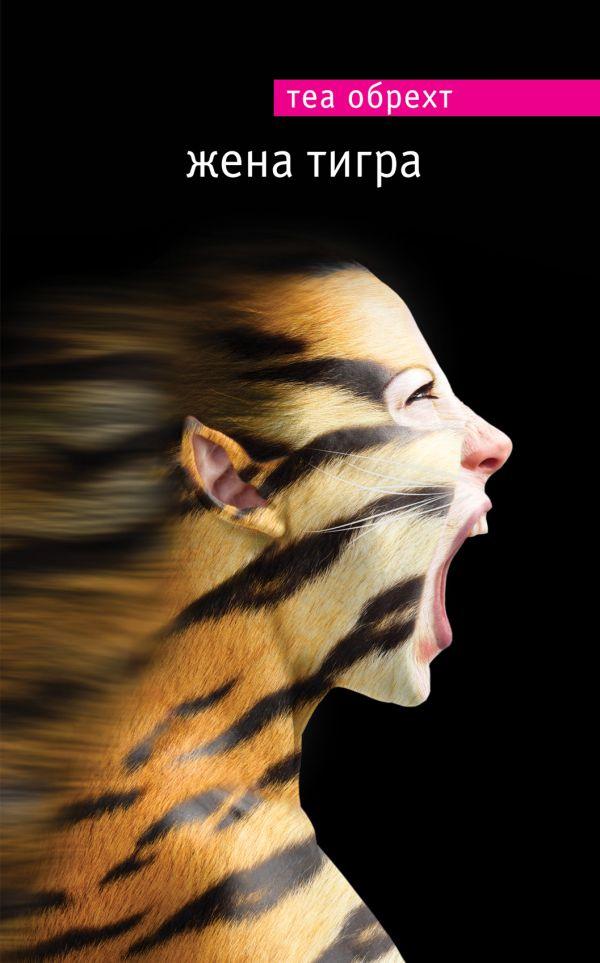 Жена тигра Обрехт Т.