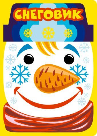 Снеговик. Пушистая книжка