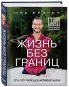 Ник Вуйчич - Жизнь без границ. Путь к потрясающе счастливой жизни' обложка книги