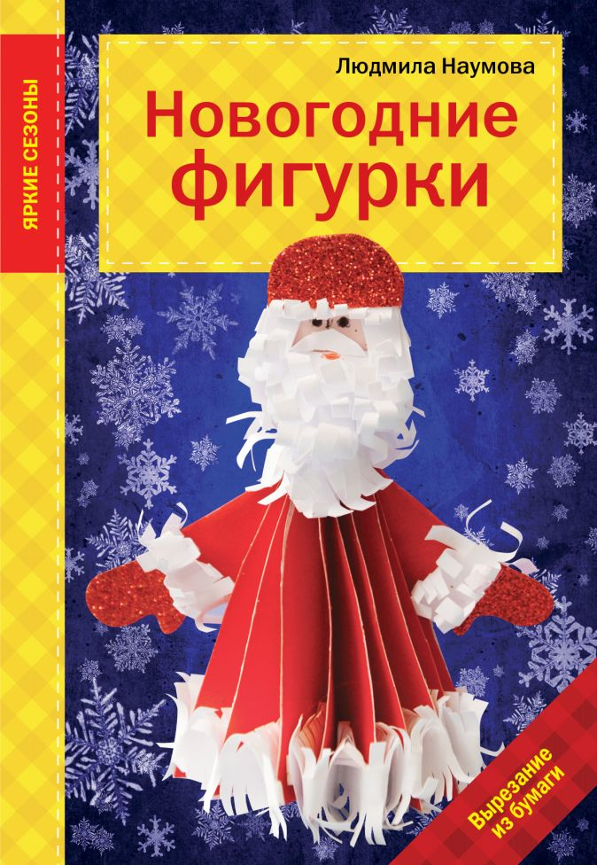 Наумова Л. - Новогодние фигурки обложка книги