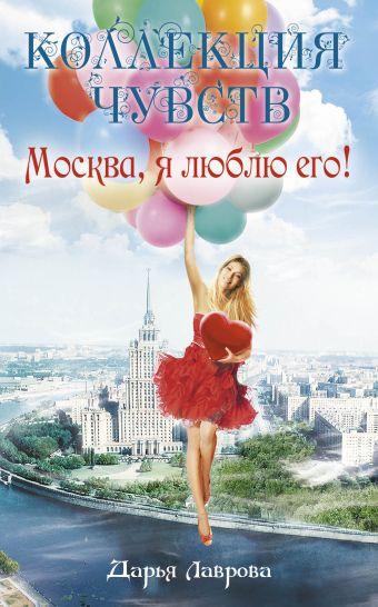 Москва, я люблю его! Лаврова Д.