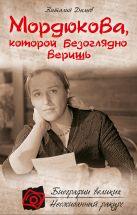 Дымов В. - Мордюкова, которой безоглядно веришь' обложка книги
