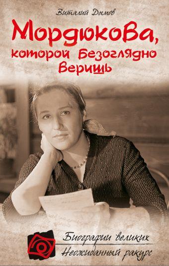 Мордюкова, которой безоглядно веришь Дымов В.