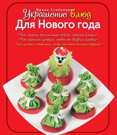 Украшение блюд. Для Нового года - фото 1