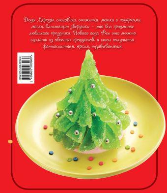Украшение блюд. Для Нового года Степанова Ирина