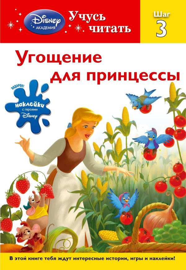 Угощение для принцессы. Шаг 3 (Disney Princess)