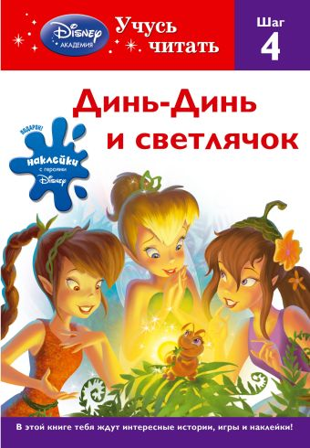Динь-Динь и светлячок. Шаг 4 (Disney Fairies)