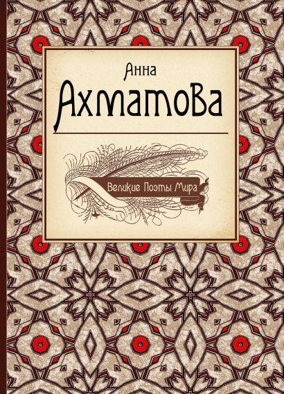 Великие поэты мира: Анна Ахматова - фото 1