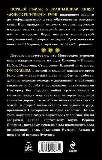 Подвиги Гостомысла. Славянский дед Рюрика Седугин В.И.