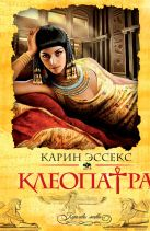 Эссекс К. - Клеопатра' обложка книги