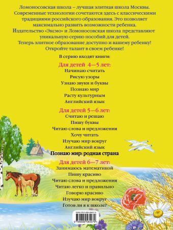 Познаю мир: родная страна: для детей 5-6 лет Липская Н.М.