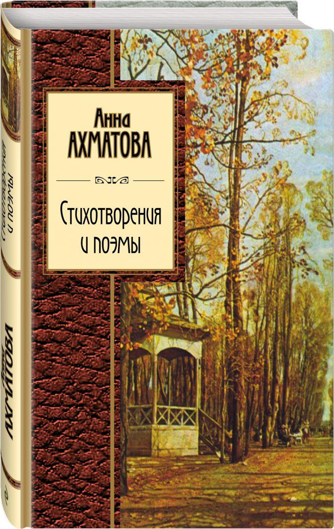 Анна Ахматова - Стихотворения и поэмы обложка книги