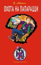 Аверин В. - Охота на папарацци' обложка книги