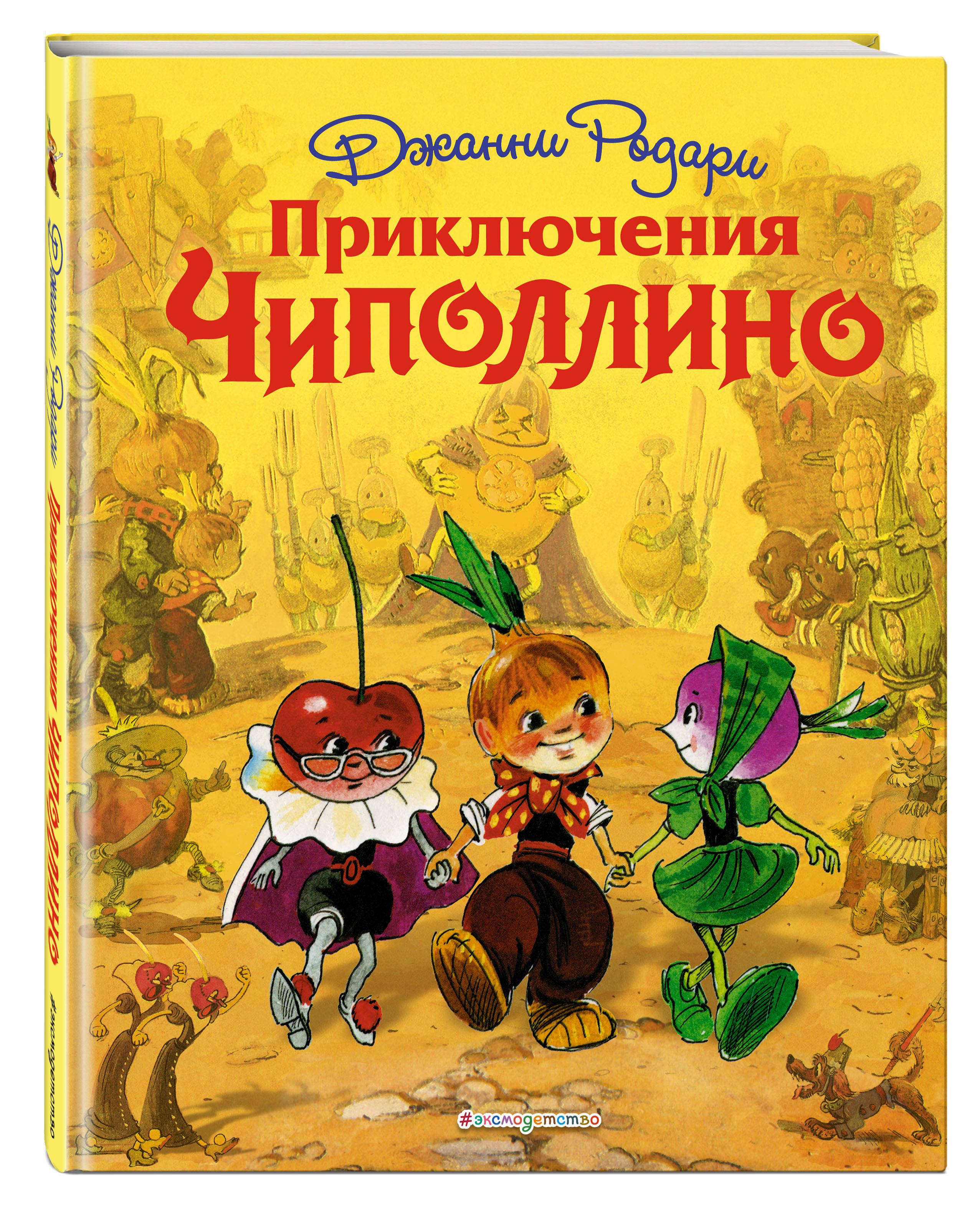 Джанни Родари Приключения Чиполлино (ил. Л. Владимирского)