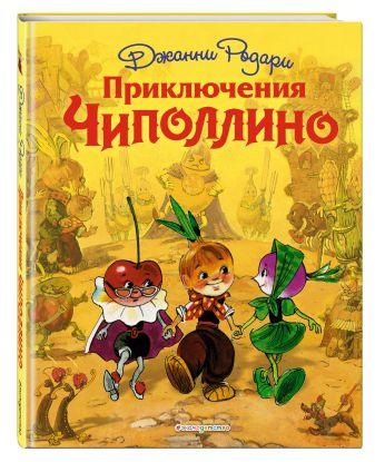 Джанни Родари - Приключения Чиполлино (ил. Л. Владимирского) обложка книги