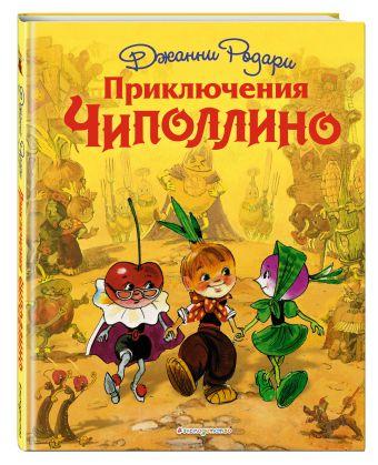 Приключения Чиполлино (ил. Л. Владимирского) Джанни Родари