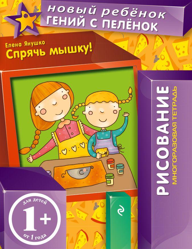Янушко Е.А. - 1+ Спрячь мышку! (многоразовая тетрадь) обложка книги