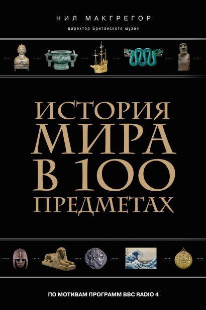 История мира в 100 предметах (черный супер) (серия Подарочные издания. Они изменили мир) - фото 1