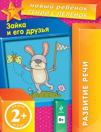 Янушко Е.А. - 2+ Зайка и его друзья обложка книги