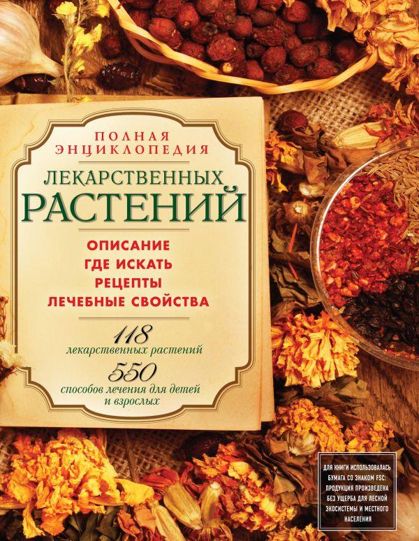 Полная энциклопедия лекарственных растений