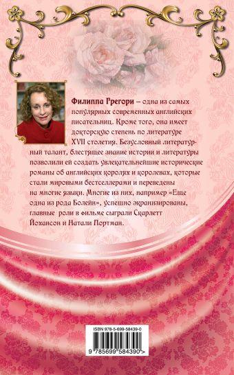 Белая королева Грегори Ф.