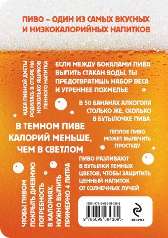 Пивная диета. Ударим кружкой пива по лишнему весу! Буйар Й., Ульрике фон Бюлов
