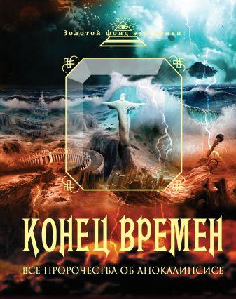 Клауз Роберт - Конец времен: Все пророчества об Апокалипсисе обложка книги