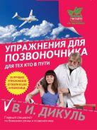 Дикуль В.И. - Здоровая спина дома и в дороге (к.1)' обложка книги