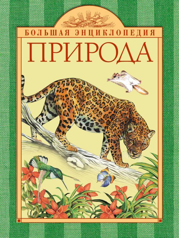 10+ Природа Травина И.В.
