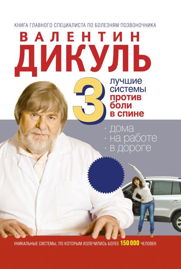 Здоровая спина дома и в дороге (к.2) Дикуль В.И.