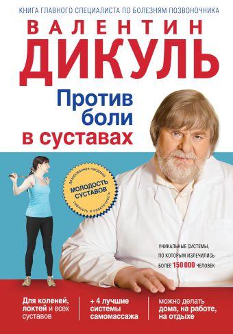 Здоровые суставы и позвоночник Дикуль В.И.