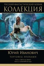 Торговец эпохами: Книга 1. Рай и ад Земли. Книга 2. Спасение из ада - фото 1