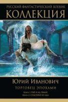 Торговец эпохами: Книга 1. Рай и ад Земли. Книга 2. Спасение из ада